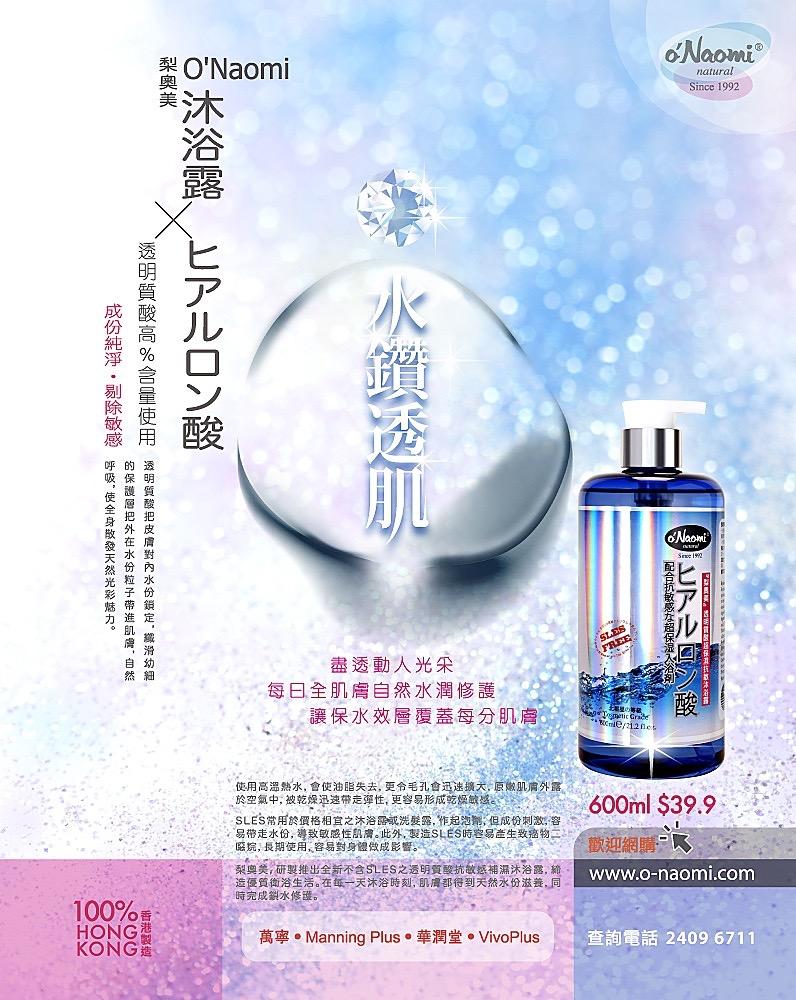 Onaomi Hyaluronic Acid Bath Gel Ad 03