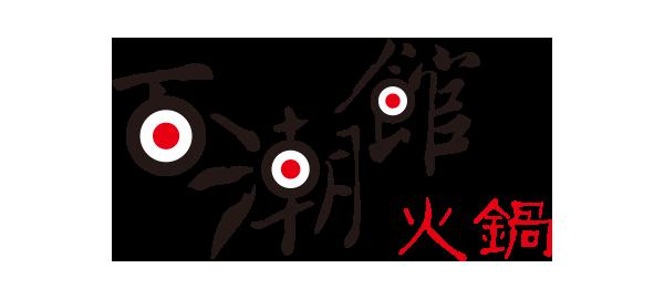 Client Logo Color 0008 100trendhotpot