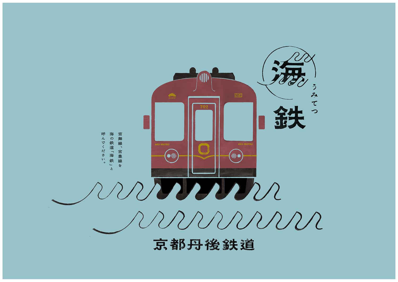 Kyoto-Tango-Railway4