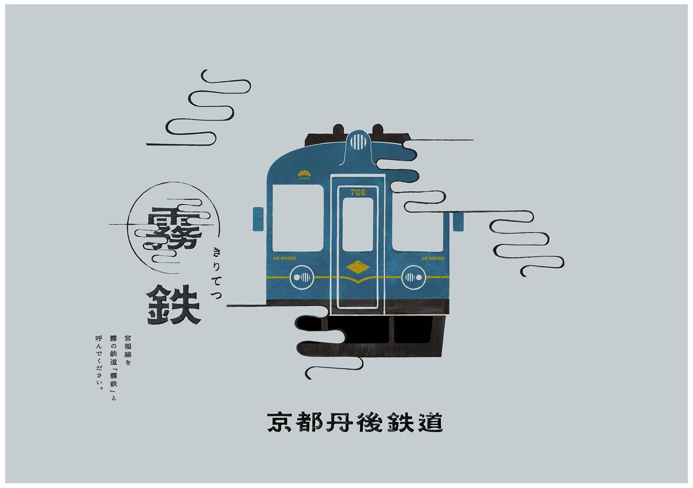 Kyoto-Tango-Railway5