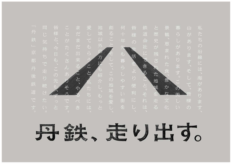 Kyoto-Tango-Railway6