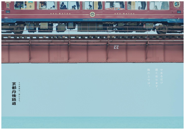Kyoto-Tango-Railway7
