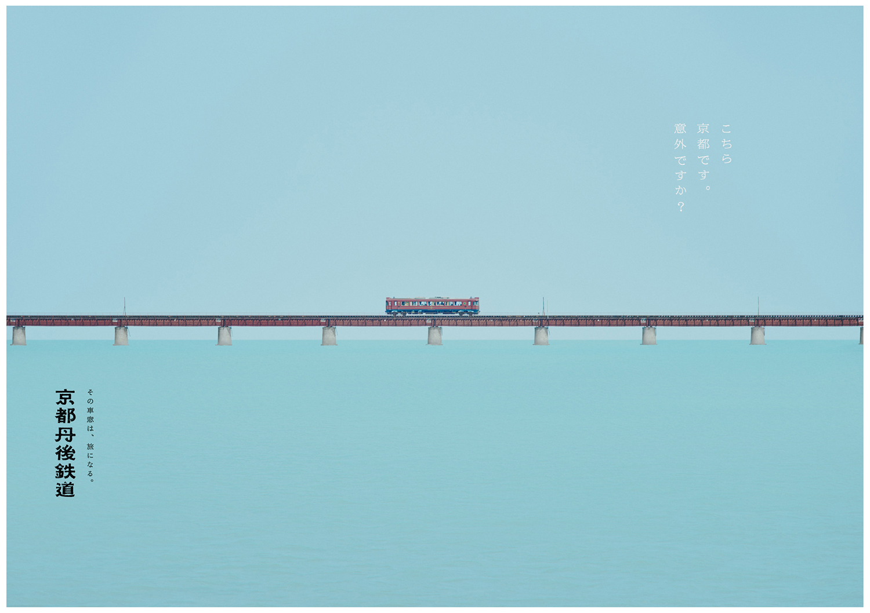 Kyoto-Tango-Railway8