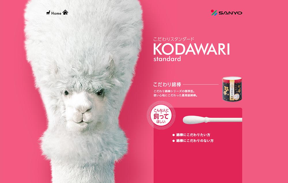 Sanyo-Cotton-Tips-03